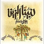 Wael Jassar Nabeyena Al Zen نبيينا الزين