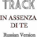 T-Rek In Assenza DI Te (Russian Version)