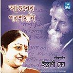 Rabindranath Tagore Aguner Parashmoni