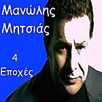 Manolis Mitsias Tessereis Epohes - Four Seasons