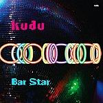 Kudu Bar Star