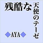 Aya Zankokunatenshinoteze