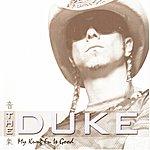 The Duke My Kung Fu Is Good
