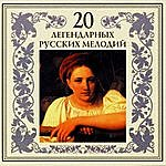 Snowflake 20 Legendary Russian Melodies