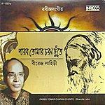 Rabindranath Tagore Paarbo Tomar Charan Chhute