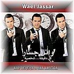Wael Jassar Kol Deqeqa ... Shakhseyia