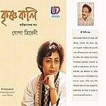 Rabindranath Tagore Krishnakali