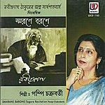 Rabindranath Tagore Smarane Barane