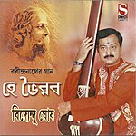 Rabindranath Tagore Hey Bhairab