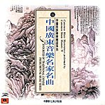 Unknown Cantonese Masterpieces Performed By Cantonese Music Masters