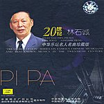 Lin Shicheng Treasure Edition: Pipa Solo By Lin Shicheng