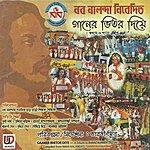 Rabindranath Tagore Gaaner Bhitar Diye