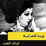 Warda لبنان الحب