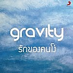 Gravity Rak Khong Khon Ngo