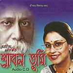 Rabindranath Tagore Shraban Tumi