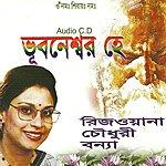 Rabindranath Tagore Bhubaneswar He