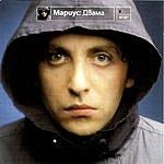 Marius Dvama