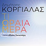 Dimitris Korgialas Ti Oraia Mera (Feat. Iliana Tsapatsari)