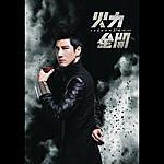 Leehom Wang Open Fire