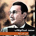 Mohamed Abdel Wahab Men Gheir Leih