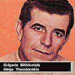 Grigoris Bithikotsis Sings Theodorakis