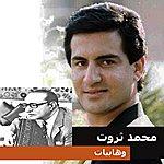 Mohamed Abdel Wahab Wahabeyat