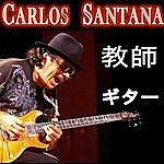 Carlos Santana Carlos Santana 教師 ギター