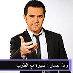 Wael Jassar A Night Of Tarab