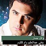 Wael Jassar Sings Oum Kalthoum & Abdel Halim