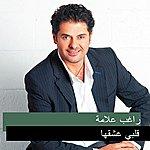 Ragheb Alama Alby Esheqha