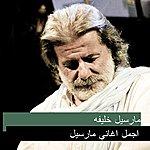 Marcel Khalife Best Of Marcel