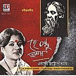Rabindranath Tagore He Bandhu Aamar