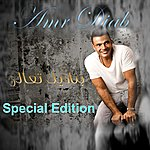 Amr Diab Special Edition