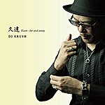 DJ Krush Kuon / Far And Away