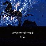 Aries Hoshizora No Merry Go Round