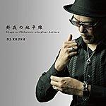 DJ Krush Shuya No Chiheisen / Sleepless Horizon