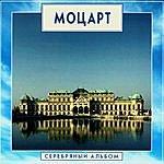 Wolfgang Amadeus Mozart Golden Classics. Mozart - Silver Album
