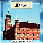 Robert Schumann Golden Classics. Schumann - Gold Album