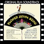 Oscar Hammerstein II Flower Drum Song - Original Fillm Soundtrack