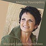 Alkistis Protopsalti Pente Hronia Se Erotevome