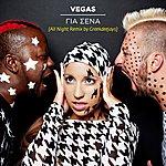 Vegas Gia Sena (All Night Remix By Greekdeejays)