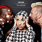 Vegas Gia Sena (Acoustic Remix By George Xyndas)