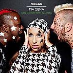 Vegas Gia Sena (Deep Sidechain Remix By Lunatic)