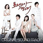 V.A. 로맨스가 필요해 Ost (Needs To Be Loved Ost)