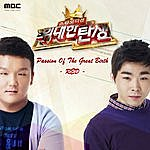 V.A. 위대한탄생 Passion Of The Great Birth - Red