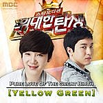 V.A. 위대한 탄생 Pure Love Of The Great Birth - Yellow Green