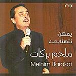 Melhim Barakat Yemkin Nithana Behobek