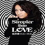 Kary Ng Simpler Than Love