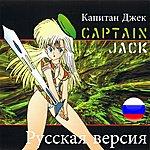 """Captain Jack Captain Jack """"Russian Edit 2012"""""""