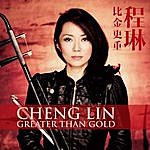 Cheng Lin 比金更重 (Greater Than Gold)